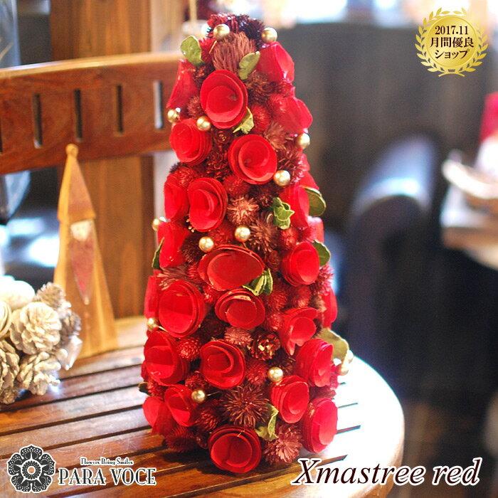 【ミニ クリスマスツリー 卓上 おしゃれ】数量限定!真っ赤な木の実のツリー♪【完売必至の人気商品! クリスマス 飾り 卓上ツリー ミニクリスマスツリー インテリア ドライフラワー 赤 レッド 自然素材 小型 置物 プレゼント 即日発送 クリスマスプレゼント 誕生日】
