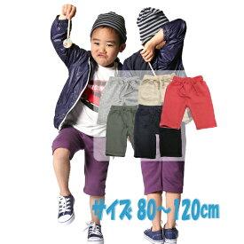 キッズハーフパンツ 子供ハーフ パンツ カラフル ビンテージ カラフル 安い あたたかい ベーシック シンプル 80cm 90cm 95cm 100cm 110cm 120cm ボトムス 男の子 女の子 アウトレット