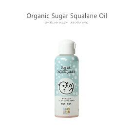 【オイル】オーガニック シュガースクワランオイル 天然由来成分 保湿 赤ちゃん ベビー ベビーオイル 肌ケア スキンケア 肌荒れ 潤い 保護 Baby Skin Japan