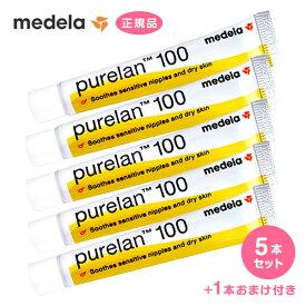 メデラ正規品 ピュアレーン Pure Lan100 5本セット medela メデラ正規代理店 出産 育児 母乳育児
