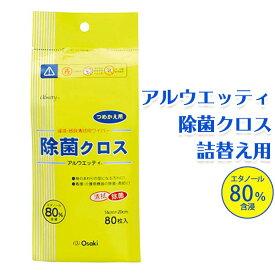 アルウエッティ 除菌クロス 詰替用(80枚入) 除菌クリーナー ウェットティッシュ 清掃 衛生 除菌 洗浄 オオサキメディカル 日本製