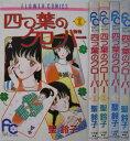【中古】四つ葉のクローバー 全巻セット(1-4巻)聖鈴子