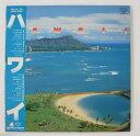 【中古レコード】ハワイ/フランク・チャックスフィールド