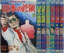 【中古】日本の首領 全巻セット(1-6巻)飯干晃一・城野晃