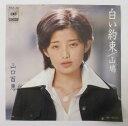 【中古レコード】白い約束/山鳩 山口百恵