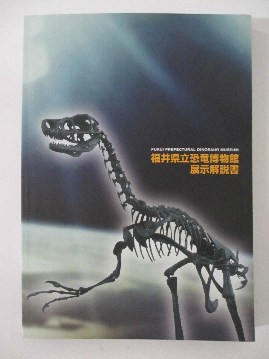 【中古パンフレット】福井県立恐竜博物館展示解説書(改訂第5版/平成28年4月26日) 福井県立恐竜博物館