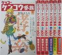 【中古】ケッコーケンコウ家族 全巻セット(1-6巻)栗原まもる