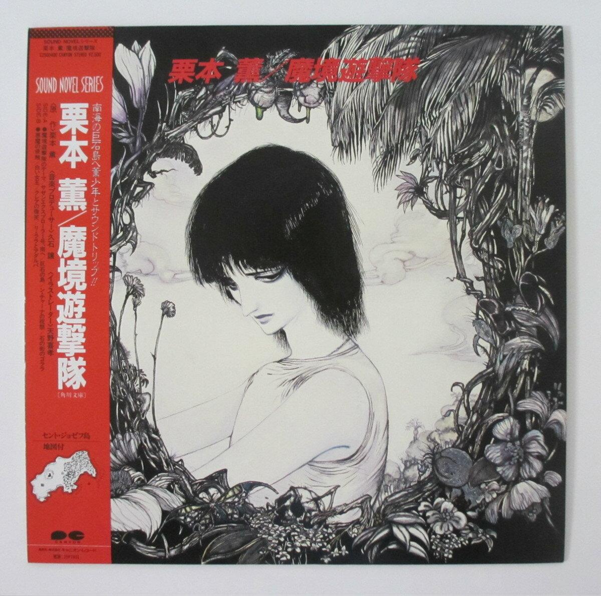 【中古レコード】栗本薫/魔境遊撃隊