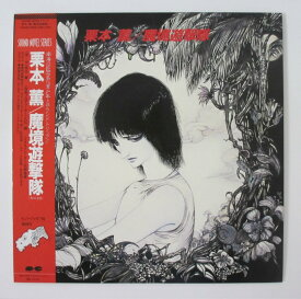 【中古LPレコード】栗本薫/魔境遊撃隊