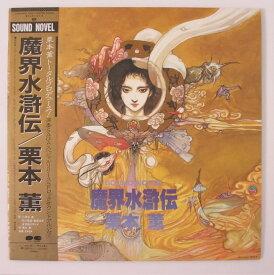 【中古LPレコード】魔界水滸伝/栗本薫