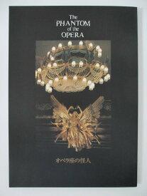【中古パンフレット】オペラ座の怪人(1995) 劇団四季