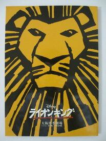【中古パンフレット】ライオンキング(2012) 大阪四季劇場