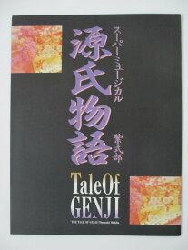 【中古パンフレット】スーパーミュージカル「源氏物語」(THE TALE OF GENJI) Musical IMAGINE