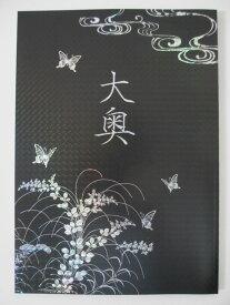 【中古パンフレット】大奥(2007) 浅野ゆう子・安達祐実