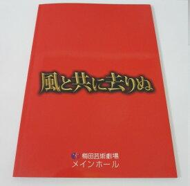 【中古パンフレット】風と共に去りぬ(2011) 米倉涼子・寺脇康文