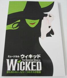 【中古パンフレット】ミュージカル・ウィキッド(2009) 劇団四季