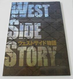 【中古パンフレット】ウェストサイド物語(2009) 劇団四季