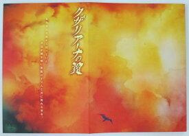 【中古パンフレット】クザリアーナの翼(地球ゴージャスプロデュース公演 Vol.13) 中村雅俊・風間俊介・岸谷五朗