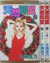【中古】天然同盟 全巻セット(1.2巻)片岡吉乃