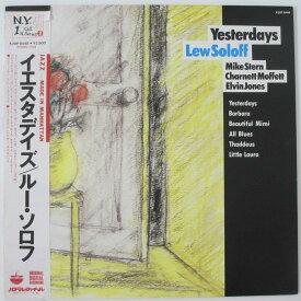 【中古LPレコード】Yesterdays(イエスタデイズ)/Lew Soloff(ルー・ソロフ)