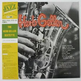 【中古LPレコード】The Herb Geller Sextette(ザ・ハーブ・ゲラー・セクステット)/Herb Geller(ハーブ・ゲラー)