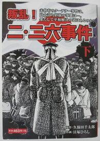 【中古】叛乱! 二・二六事件(下) 貝塚ひろし