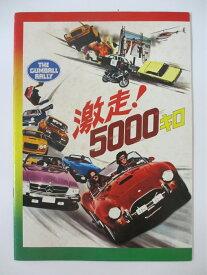 【中古】【映画パンフレット】激走5000キロ