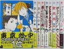 【中古コミック】東京心中 1-7巻セット トウテムポール