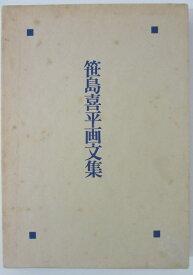 【中古】笹島喜平画文集 美術出版社