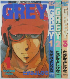 【中古コミック】GREY 全巻セット(1-3巻)たがみよしひさ