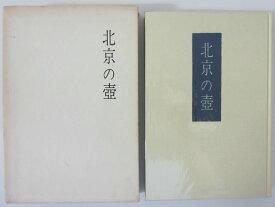 【中古】歌集 北京の壺 三ツ谷平治 新星書房