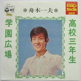 【中古レコード】EP盤 高校三年生/学園広場 舟木一夫