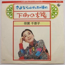 【中古レコード】EP盤 さよならはダンスの後に/下町の太陽 倍賞千恵子