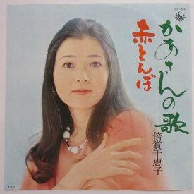 【中古レコード】EP盤 かあさんの歌/赤とんぼ 倍賞千恵子