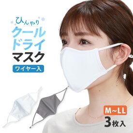 水着マスク クールドライマスク 立体マスク ひんやり マスク 洗える 在庫あり 冷感マスク uvカット マスク UPF50+ 繰り返し 使える マスク 男女兼用 水着マスク 男性用 アジャスター付き 白 アッシュグレー mask msk07