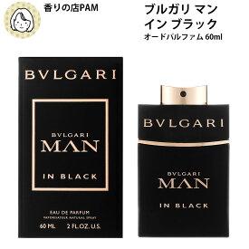香水 メンズ BVLGARI ブルガリ マン イン ブラック オードパルファム 60ml スプレイ ギフト プレゼント バースデー 誕生日 お祝い イエナカ フレグランス