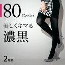 【送料無料】2足組 80デニール ギラつかない 濃い黒 タイツ