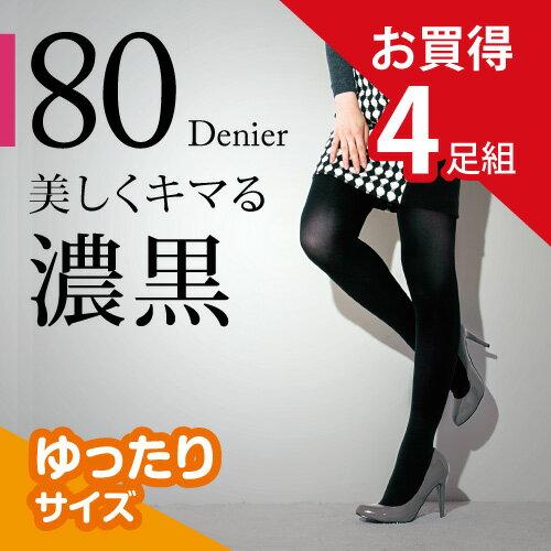 【送料無料】〈ゆったりサイズ〉4足組 80デニール ギラつかない 濃い黒 タイツ
