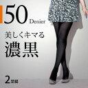 【送料無料】2足組 50デニール ギラつかない 濃い黒 タイツ