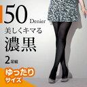 【送料無料】〈ゆったりサイズ〉2足組 50デニール ギラつかない 濃い黒 タイツ