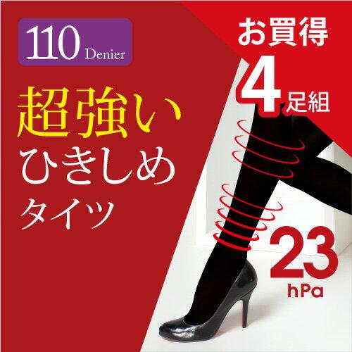 【送料無料】4足組 110デニール 超強い ひきしめ 着圧 タイツ