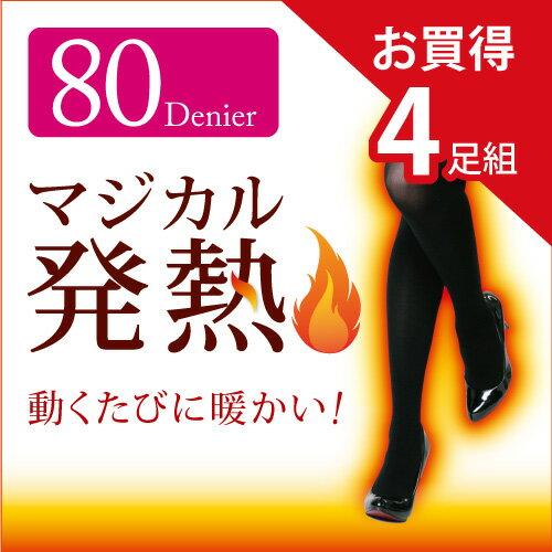 【送料無料】4足組 80デニール マジカル発熱 着圧 タイツ