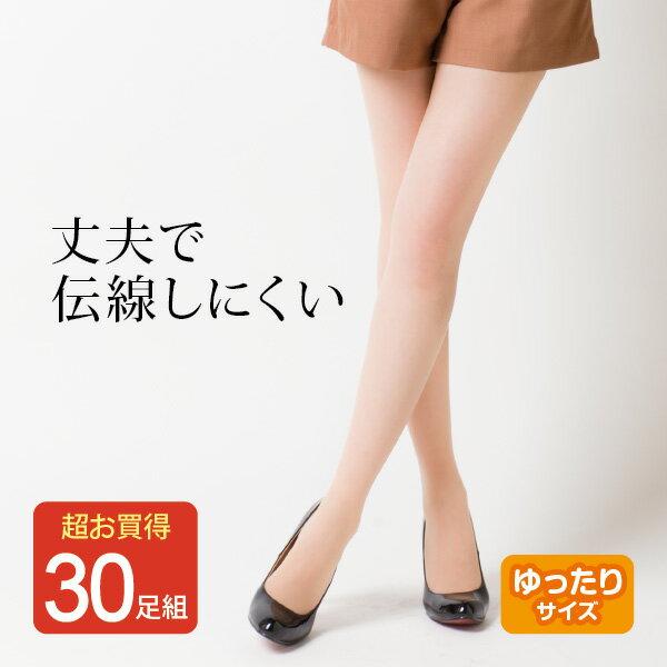 【送料無料】〈ゆったりサイズ〉 まとめ買い 30足組 丈夫 伝線しにくい ストッキング お買い得 カバー ノンラン マタニティ 妊娠 妊婦