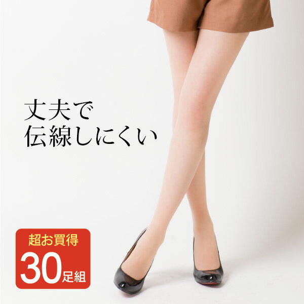 【送料無料】まとめ買い 30足組 丈夫 伝線しにくい ストッキング お買い得 カバー力 ノンラン