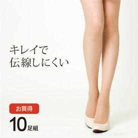 【送料無料】10足組 キレイで 伝線しにくい ストッキング 着圧 段階着圧 透明感 美脚 横縞解消 日本製 就活 卒業式 入学式 メール便