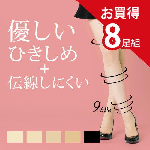 【送料無料】8足組 優しい ひきしめ 伝線しにくい ストッキング