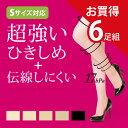【送料無料】6足組 超強い ひきしめ 伝線しにくい ストッキング