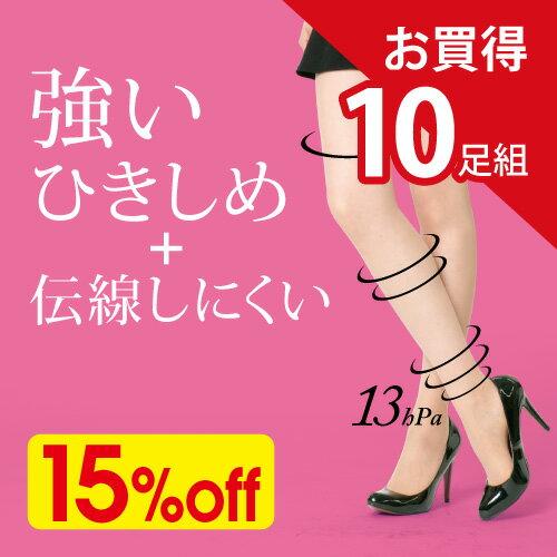 【15%off】【送料無料】10足組 強い ひきしめ 伝線しにくい ストッキング