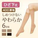【送料無料】6足組 40デニール 〈厚地〉 しめつけない やわらか ひざ下丈 ストッキング