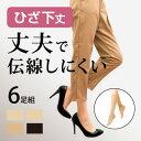 【送料無料】6足組 丈夫 伝線しにくい ひざ下丈 ストッキング